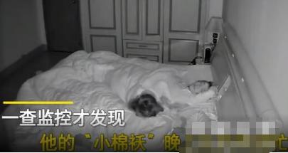 丈夫每天起床都腰酸背痛 妻子看到睡房监控中意外一幕惊了