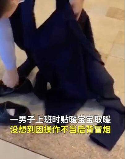 广州小伙贴7个暖宝宝操作不当后背冒烟