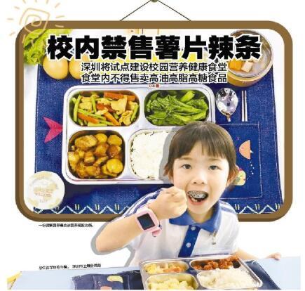 """深圳将""""智能监控""""中小学生饮食营养健康"""