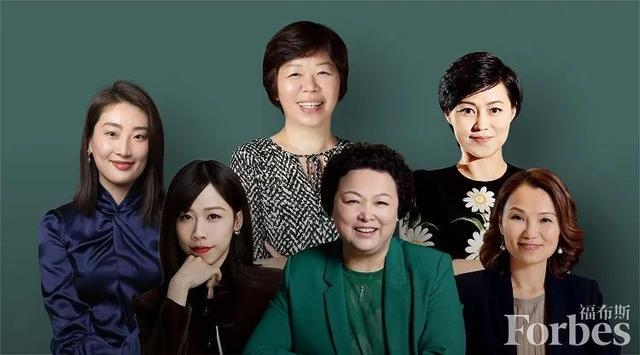 2021福布斯中国杰出商界女性榜出炉