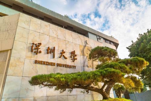多个项目将完工 今年将有4所大学在深圳落成