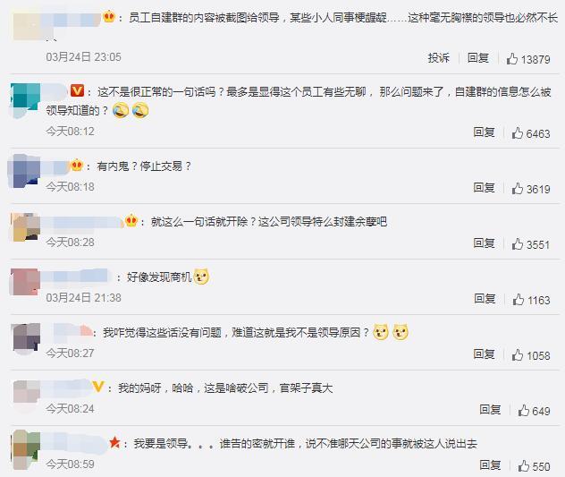 员工微信群调侃领导被开除获赔1万