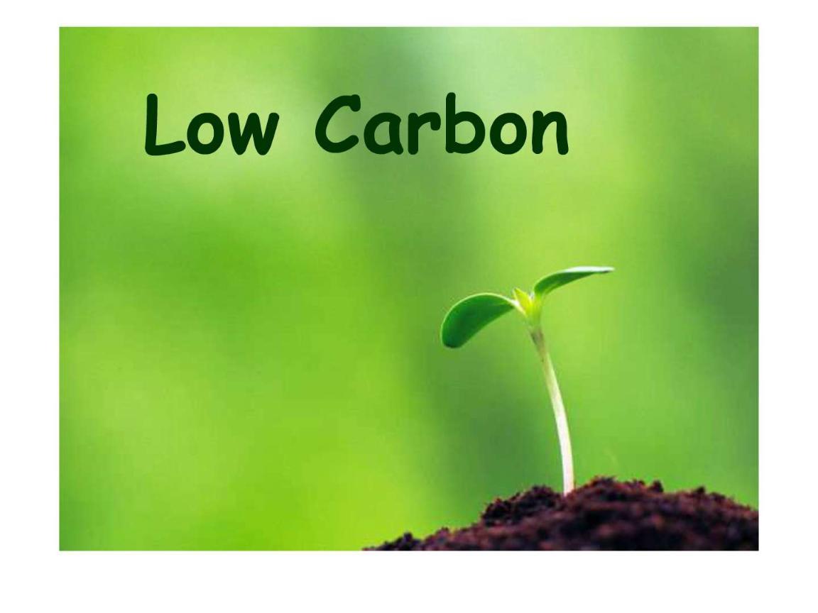 绿色低碳生活,争做绿色低碳达人!