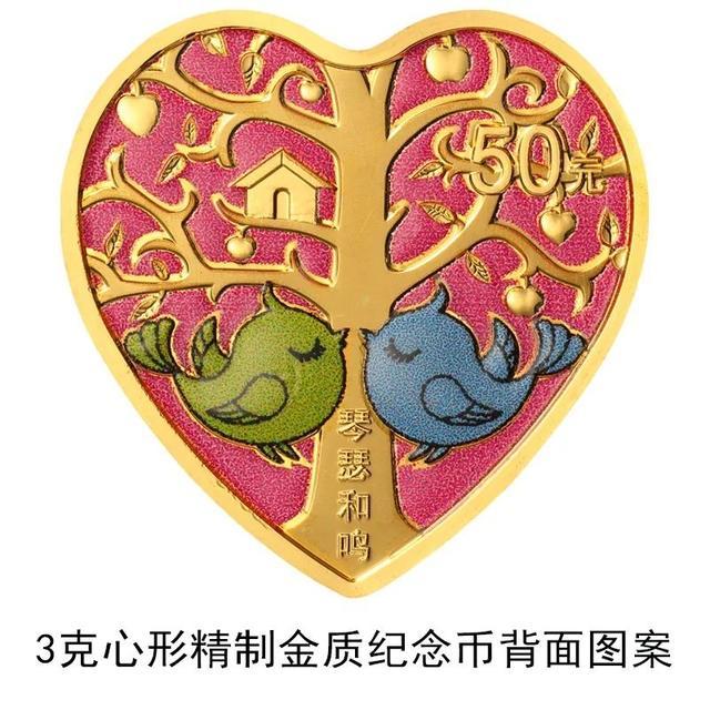 央行将发行心形纪念币 一套纪念币共7枚