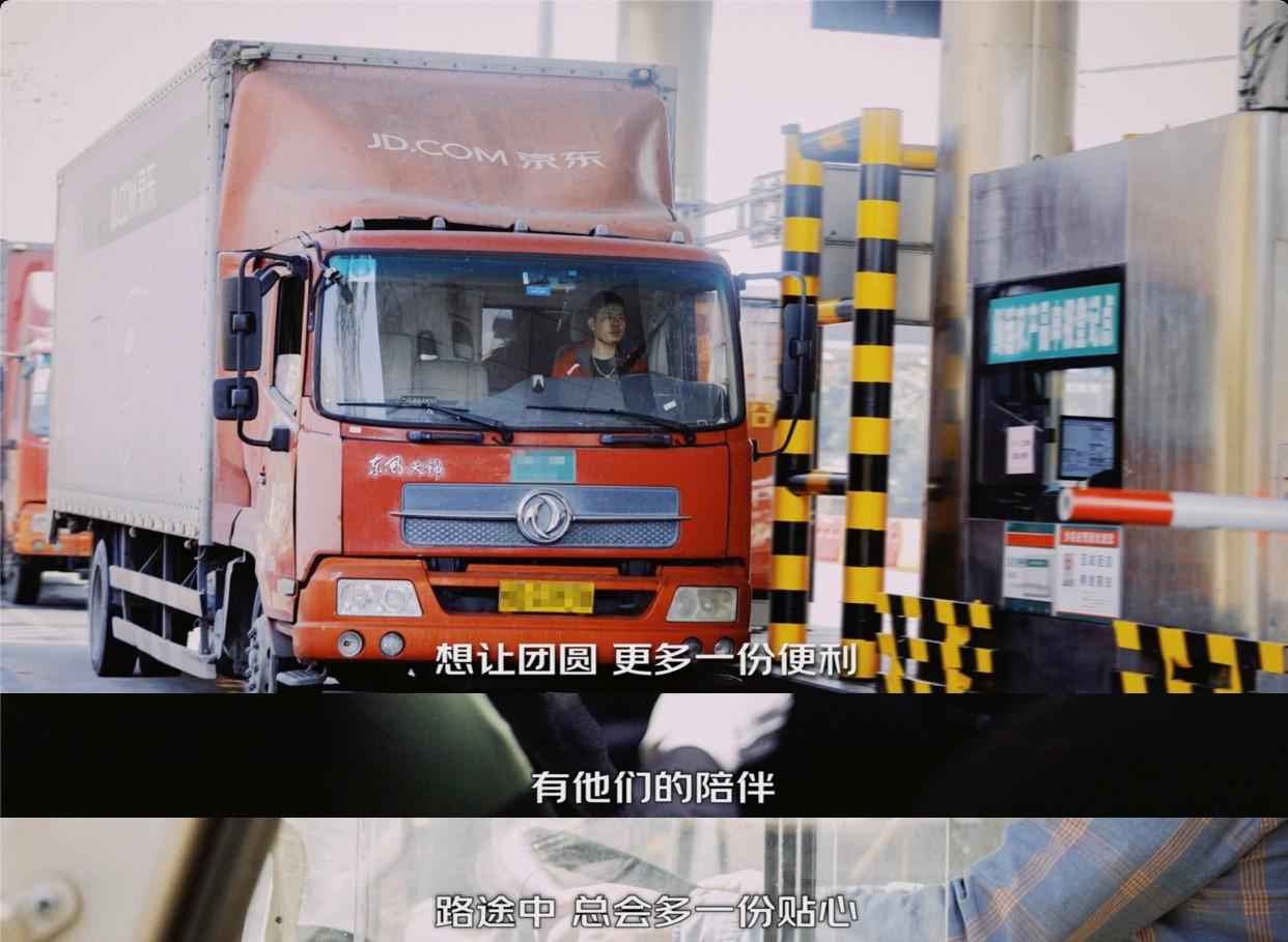 """京东春节也送货暖心视频上线,大年三十照常送货,助力""""原年人""""过个舒心年"""