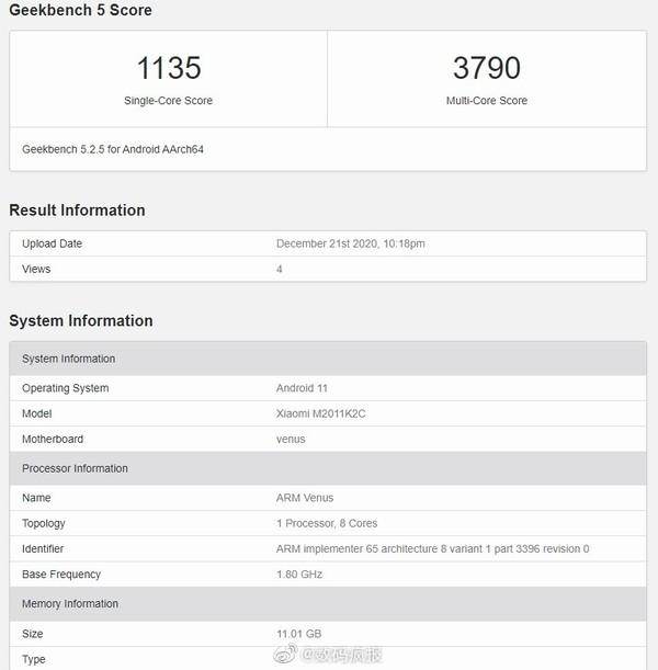 小米11手机跑分出炉!配12GB运存将于12月28日发布