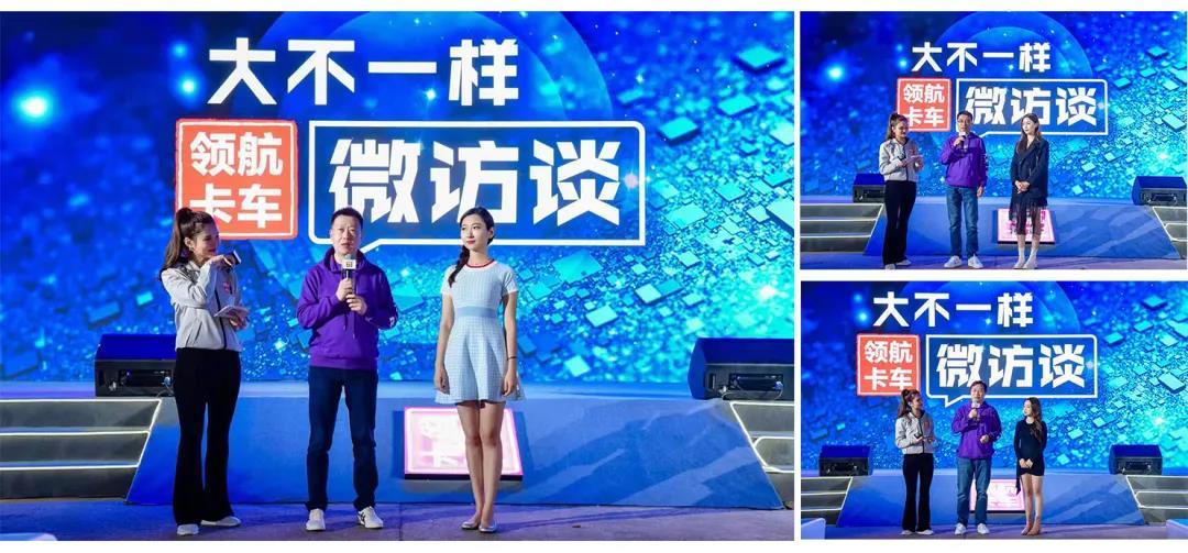 """领航卡车国六新品深圳上市,""""大不一样""""书写""""春天的故事"""""""