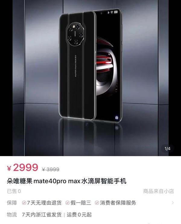 朵唯最会玩!推出拥有万元级设计的手机只卖2999元