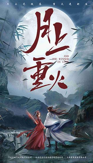 《月上重火》曝阵容 罗云熙陈钰琪演绎侠情江湖