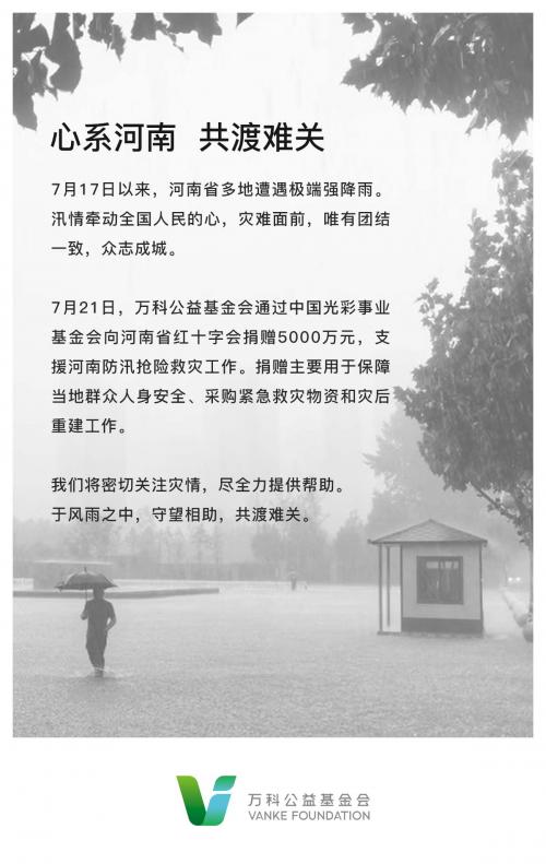 心系河南,共渡难关   万科公益基金会决定紧急捐赠5000万元