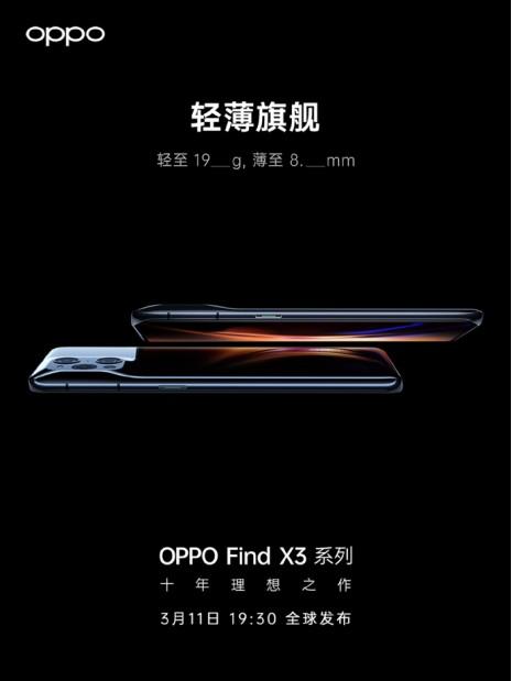 十年理想之作,OPPO Find X3开启多元影像新世界