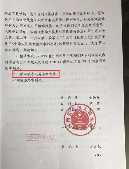 河南16年前投毒杀人案再审改判无罪 吴春红案始末结尾回顾
