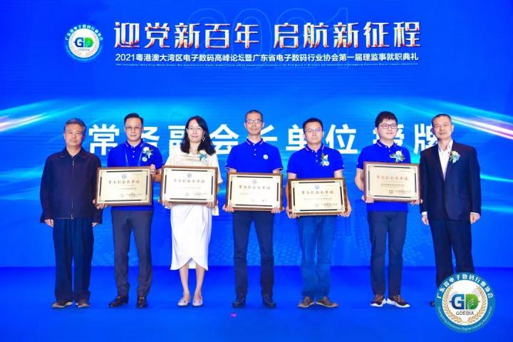 罗马仕当选广东电子数码行业协会第一届常务副会长单位