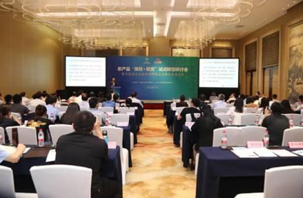 集团召开农产品试点转型研讨会 中华联合财险参会