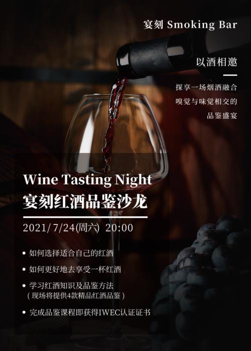 宴刻Smoking Bar   7月24日红酒品鉴沙龙,邀你探享一场烟酒融合的盛宴